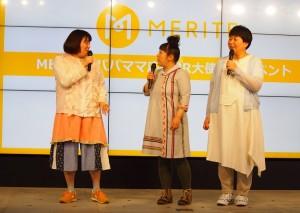 『MERITE パパママ応援PR大使就任イベント』に出席した森三中