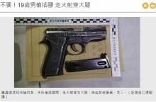 【海外発!Breaking News】腰にさした銃が暴発、19歳少年が太ももを怪我(台湾)