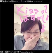 【エンタがビタミン♪】松居一代「いやーん」と照れつつ、10年間キスしていないことを告白