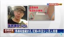 【海外発!Breaking News】ラバーカップの中に隠しカメラ 4年間トイレを盗撮した男が逮捕(台湾)
