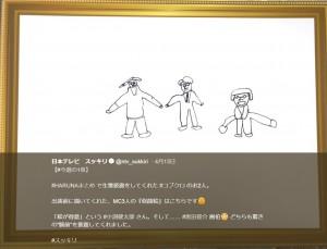 コブクロ黒田の衝撃作(画像は『日本テレビ スッキリ 2018年4月13日付Twitter「【#今週の1枚】#HARUNAまとめ で生歌披露をしてくれた #コブクロ のお2人。」』のスクリーンショット)