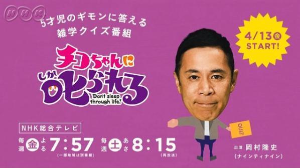 『チコちゃんに叱られる!』でレギュラーを務める岡村隆史(画像は『okamuradesu 2018年4月12日付Instagram「レギュラー放送になりました!」』のスクリーンショット)
