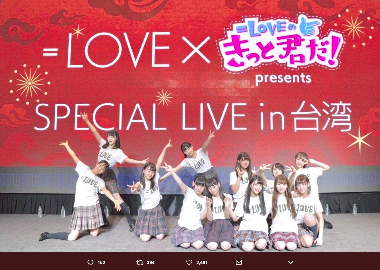 台湾でライブを行ったイコラブ(画像は『大谷映美里 2018年4月29日付Twitter「今日で=LOVE結成1周年」』のスクリーンショット)