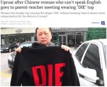 【海外発!Breaking News】英語が分からず「死ね」と書かれた服を保護者会に着て行った母親(中国)