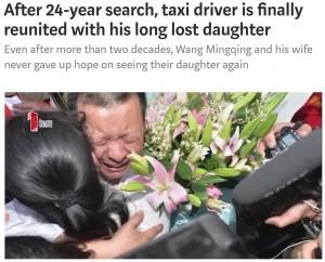 【海外発!Breaking News】父親の執念の捜索が実る 24年間行方不明だった娘と再会(中国)<動画あり>