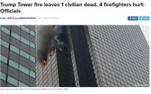 【海外発!Breaking News】NYトランプ・タワー鎮火で消防隊員を労うより先に…トランプ氏が利己主義な本音