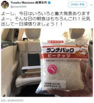 【エンタがビタミン♪】『ZOZOTOWN』前澤友作社長「朝食はもちろんこれ!」 ランチパックの写真を投稿
