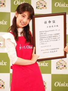 任命証を授与された小倉優子