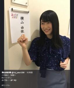 『よ~いドン!』出演前の横山由依(画像は『横山由依 2018年5月15日付Twitter「このあと、9:50~#よ~いドンみてねーー」』のスクリーンショット)