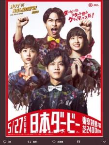 JRA『日本ダービー』ポスター(画像は『川島明 2018年5月27日付Twitter「日本ダービー、本当にありがとう」』のスクリーンショット)