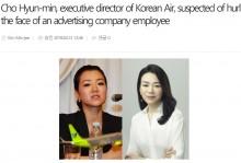 【海外発!Breaking News】大韓航空の横暴な会長ファミリーに職員ら「こんなトップの下では働けない!」退陣要求デモ