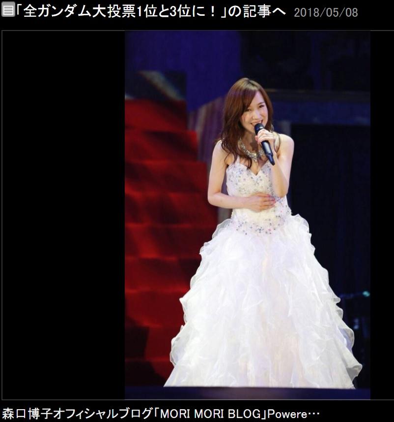 ライブで歌う森口博子(画像は『森口博子 2018年5月8日付オフィシャルブログ「全ガンダム大投票1位と3位に!」』のスクリーンショット)