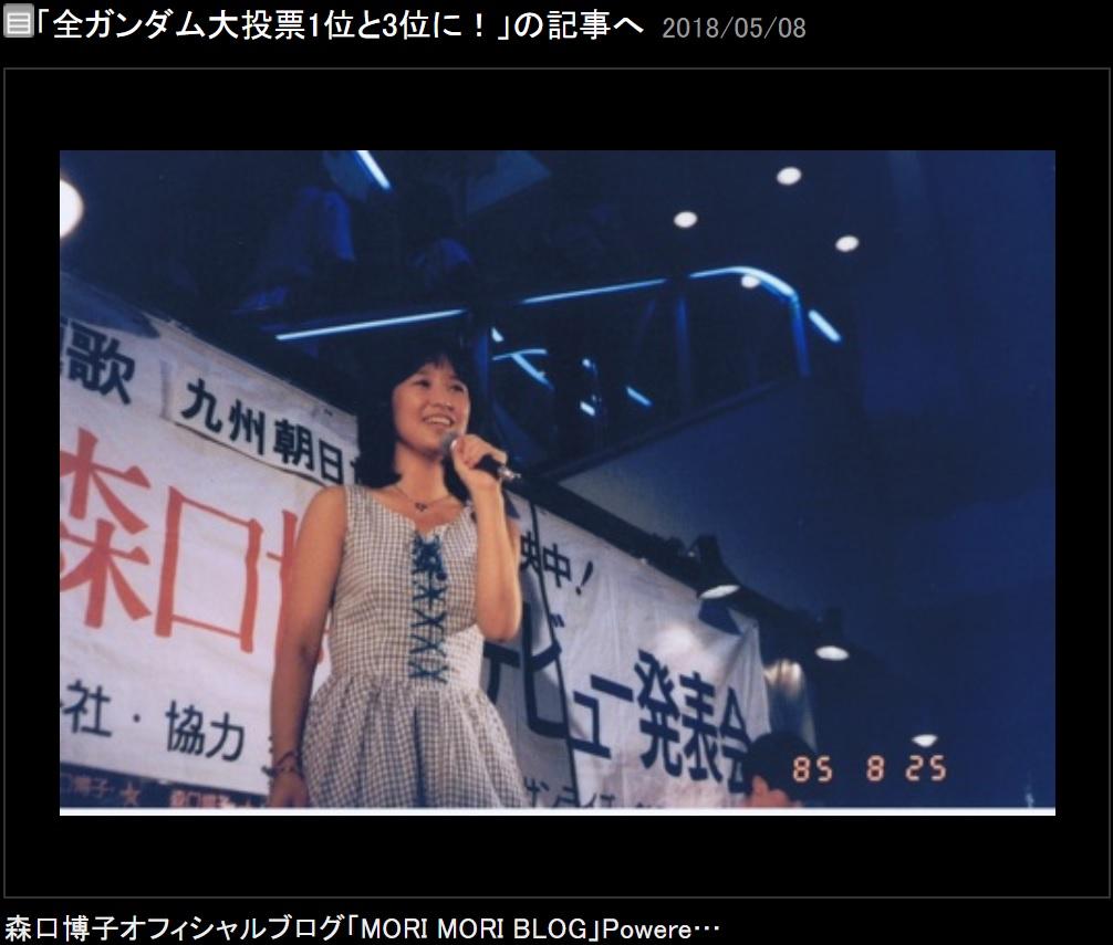 デビュー時の森口博子(画像は『森口博子 2018年5月8日付オフィシャルブログ「全ガンダム大投票1位と3位に!」』のスクリーンショット)