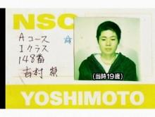 【エンタがビタミン♪】ノブコブ吉村、18年前上京したての写真に熱烈ファン「綺麗なお顔は変わらず」