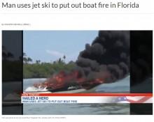 【海外発!Breaking News】船舶火災を知ったジェットスキーヤー、水しぶきを浴びせ続けて消火活動に尽力(米)<動画あり>