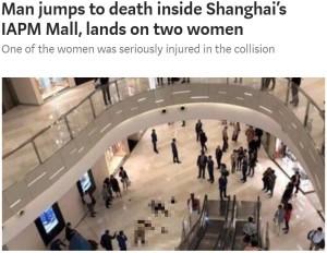 【海外発!Breaking News】上海の人気ショッピングモールで男性が飛び降り自殺、女性2人が巻き添えに