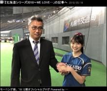 【エンタがビタミン♪】モー娘。牧野真莉愛、日ハム・木田GM補佐と握手「まりあにも幸運ありがとう」
