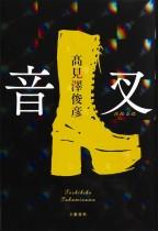 【エンタがビタミン♪】高見沢俊彦、デビュー小説『音叉』通常版カバー決定 70年代流行のブーツがモチーフに