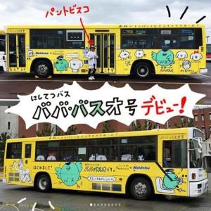 西鉄バス『ババ・バスオ号』とパントビスコ(画像は『パントビスコ 2018年3月19日付Instagram「「ババ・バスオ号」デビュー!」』のスクリーンショット)