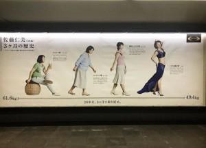 【エンタがビタミン♪】佐藤仁美 RIZAPの3か月を辿った巨大ポスターがまるで「人類の進化」