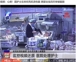 【海外発!Breaking News】生後4日の赤ちゃん、病院で火傷し脚を切断 看護師の怠慢で(中国)
