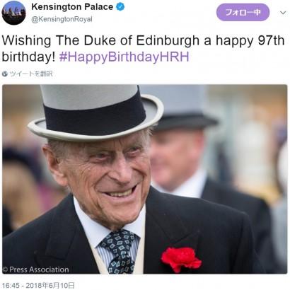 【イタすぎるセレブ達】エディンバラ公フィリップ王配が97歳に