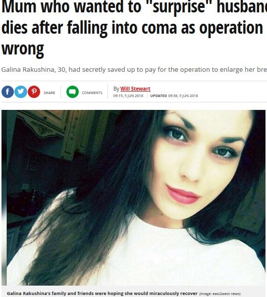 """夫へのサプライズが悲劇に…(画像は『Mirror 2018年6月5日付「Mum who wanted to """"surprise"""" husband with boob job dies after falling into coma as operation goes tragically wrong」(Image: east2west news)』のスクリーンショット)"""