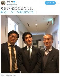 松尾諭、草なぎ剛、小林勝也(画像は『草彅剛 2018年6月17日付Twitter「知らない自分に会えたよ。」』のスクリーンショット)