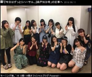 【エンタがビタミン♪】モー娘。森戸知沙希のブログにぱいぱいでか美が感激 号泣絵文字で「ありがとうございます」