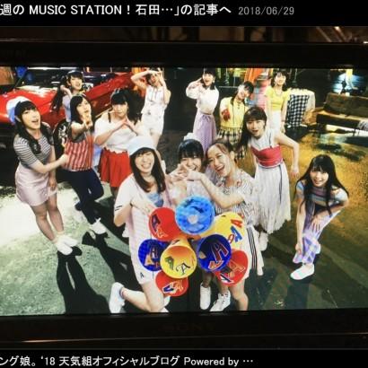 【エンタがビタミン♪】モーニング娘。'18『Mステ2時間SP』出演決定 石田亜佑美「別の意味でどきどき」
