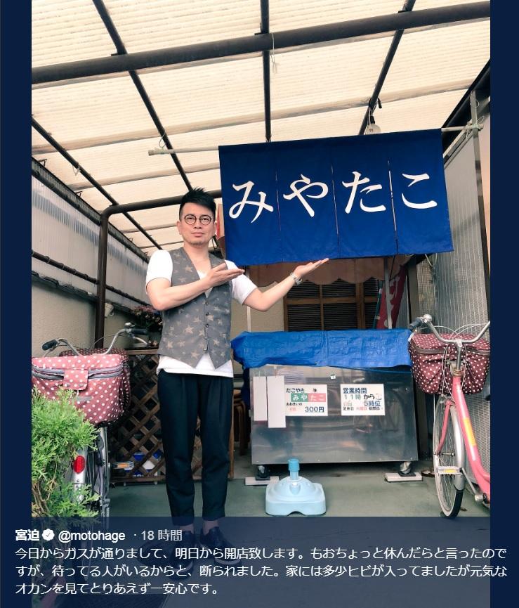 大阪の実家に帰った宮迫博之(画像は『宮迫 2018年6月22日付Twitter「今日からガスが通りまして、明日から開店致します。」』のスクリーンショット)