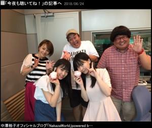 """【エンタがビタミン♪】モー娘。OG中澤裕子、HKT48""""なこみく""""と共演「めちゃくちゃ可愛いかったー」"""