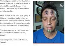 【海外発!Breaking News】額に「台湾」タトゥーを持つ英国人男性、中国人グループに襲われる(カンボジア)