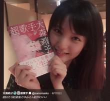 【エンタがビタミン♪】道重さゆみ、大森靖子の新刊を手に笑顔 双方のファンが「超、超、超、いい感じ♪」