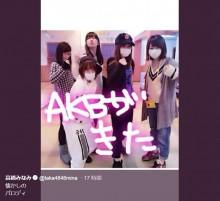 """【エンタがビタミン♪】AKB48""""チャリで来た""""パロディ 高橋みなみの投稿に「めちゃ懐かしい!」"""