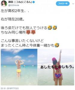 高2時代と今の藤田ニコル(画像は『藤田ニコル(にこるん) 2018年7月3日付Twitter「左が高校2年生、、右が現在20歳。」』のスクリーンショット)