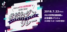 【エンタがビタミン♪】JOY、今井華のトークショーも! 人気動画アプリ「Tik Tok」がギネス世界記録挑戦イベントを開催