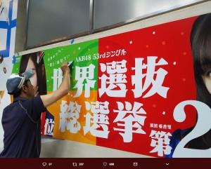 """エスカ地下街に貼られる""""松井珠理奈・須田亜香里""""の巨大ポスター(画像は『エスカ地下街 2018年6月30日付Twitter「須田さん、もうしばらくお待ちください☆」』のスクリーンショット)"""