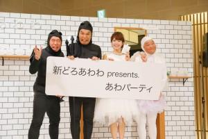 『新どろあわわ presents.あわパーティ』にてダチョウ倶楽部と神田愛花