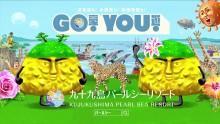 キモかわいいキャラクターがラップでPR! 九十九島パールシーリゾートのWeb限定動画公開