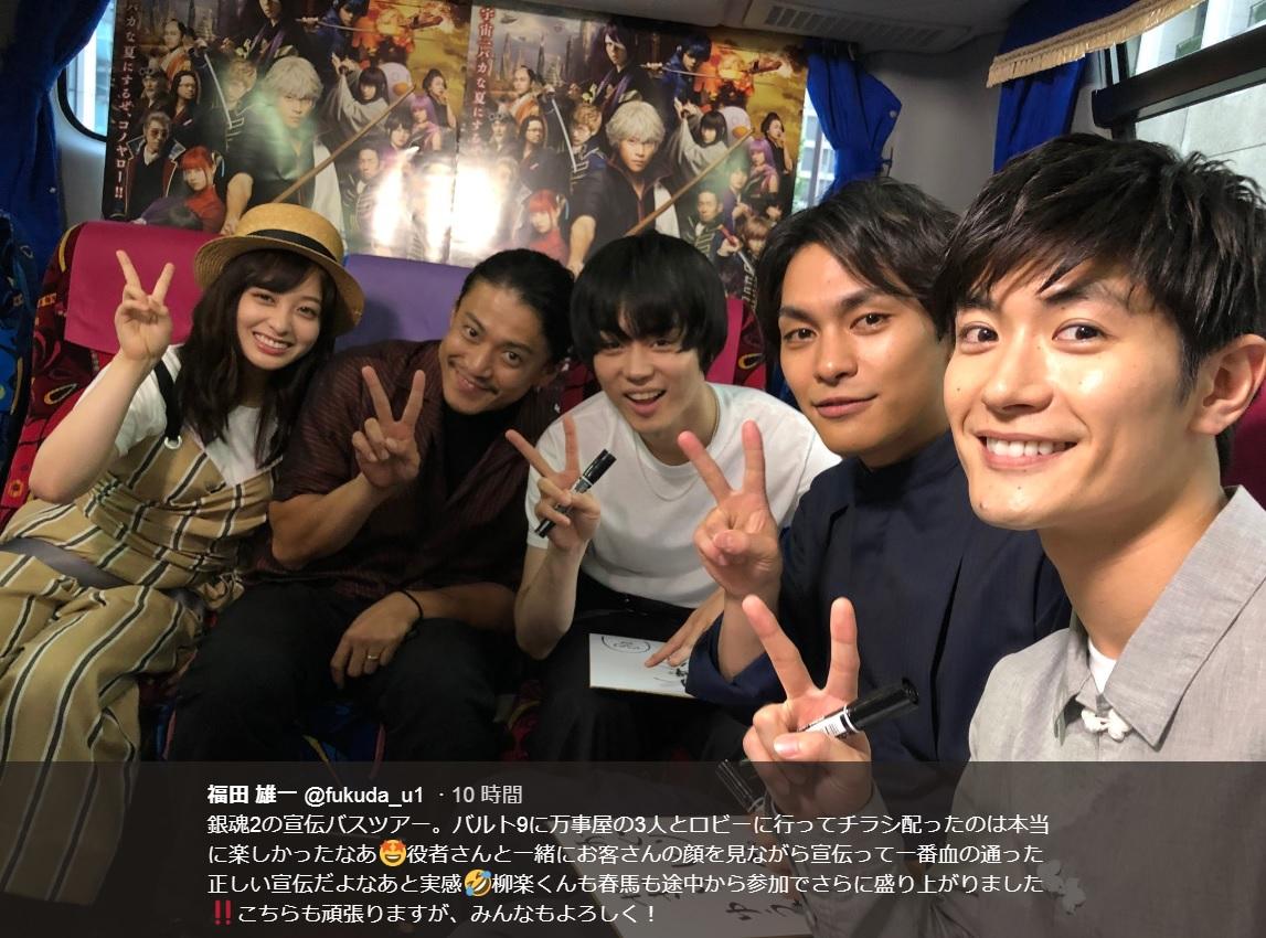 都内バスツアー中の『銀魂2』キャスト陣(画像は『福田雄一 2018年7月17日付Twitter「銀魂2の宣伝バスツアー。バルト9に万事屋の3人とロビーに行ってチラシ配ったのは本当に楽しかったなあ」』のスクリーンショット)
