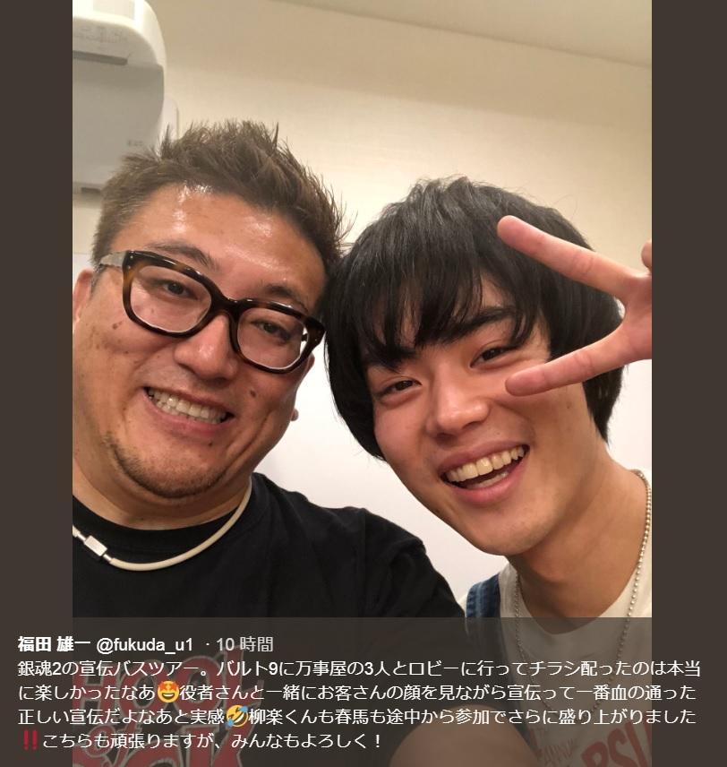 福田雄一監督と菅田将暉(画像は『福田雄一 2018年7月17日付Twitter「銀魂2の宣伝バスツアー。バルト9に万事屋の3人とロビーに行ってチラシ配ったのは本当に楽しかったなあ」』のスクリーンショット)