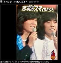 【エンタがビタミン♪】野口五郎『金スマ』収録振り返り「僕は今 秀樹の未来の宝物達がとても愛おしいです!」