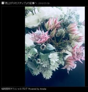 稲垣吾郎が投稿したセルリア、リシアンサス、アストランティア、マウンテンミントの写真(画像は『GORO INAGAKI OFFICIAL BLOG 2018年7月9日付「雨上がりのステップ」』のスクリーンショット)