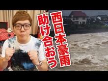【エンタがビタミン♪】ヒカキン、西日本豪雨募金に100万円寄付を実演 YouTubeで支援呼びかけ