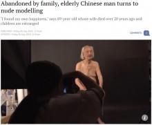 【海外発!Breaking News】孤独だった89歳男性、ヌードモデルになり「自分の幸せを見つけた」(中国)