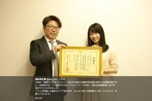 細井孝宏AKB48劇場支配人と横山由依AKB48グループ総監督(画像は『細井孝宏 2018年7月5日付Twitter「午前中、復興庁にお伺いしまして、東日本大震災の復興支援活動に贈られる感謝状授与式に、AKB48グループ「誰かのためにプロジェクト」を代表して横山由依総監督と私が参加させていただきました。」』のスクリーンショット)