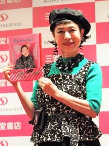 スタイルブック『Machami Style』を手にした久本雅美
