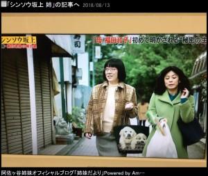 【エンタがビタミン♪】阿佐ヶ谷姉妹・江里子『母・福田和子』で共演の佐藤仁美に「ありがたかった」