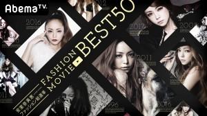 【エンタがビタミン♪】安室奈美恵ファッション総選挙、投票開始! BEST50をアナタの一票で決める
